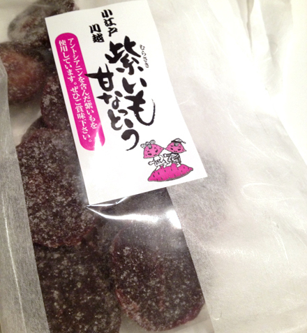 紫芋のお菓子