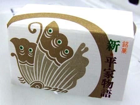 広島銘菓にしき堂の新・平家物語