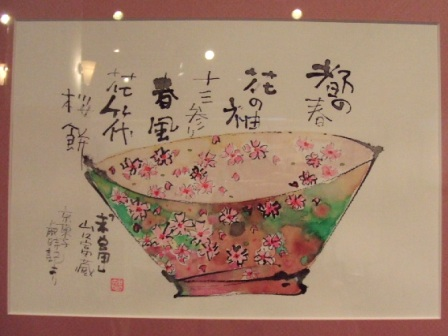 花筏桜餅「末富」