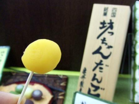 四国銘菓坊ちゃんだんご