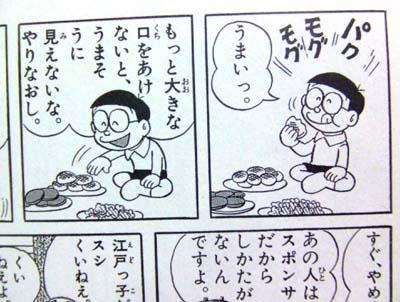 ドラえもんの中の和菓子