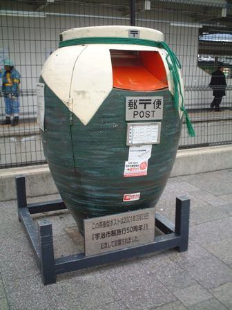 宇治市制施行50周年を記念して設置された茶壺型ポスト