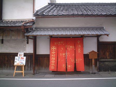 京都宇治の中村藤吉本店