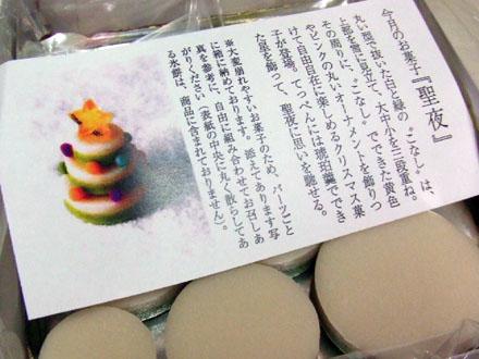 京都末富のクリスマス生菓子『聖夜』