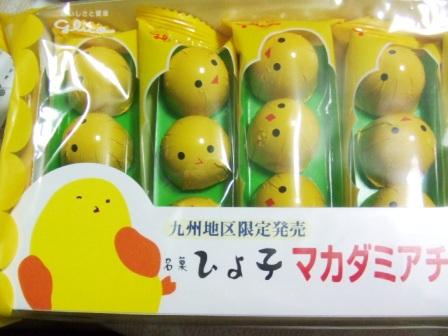 ひよ子本舗の『九州地区限定販売ひよ子マカダミアチョコ』