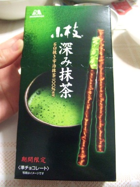 「小枝」から、秋にぴったりの期間限定の深み抹茶