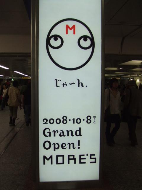 横浜でグランドオープンしたらしい、MORE'sは饅頭
