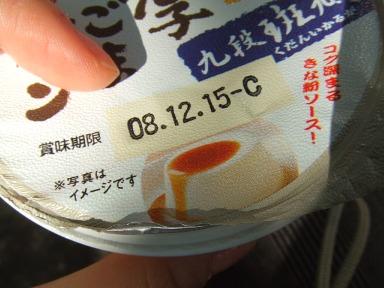 大将の本気デザート九段斑鳩濃厚白ごまプリン