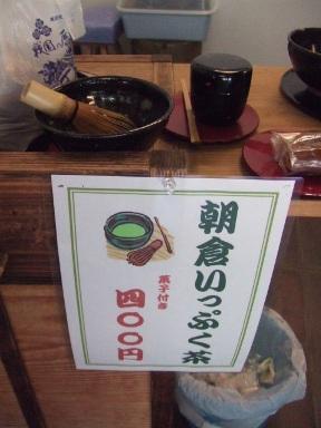 一乗谷朝倉氏遺跡,いっぷく茶,福井県,戦国大名,和菓子