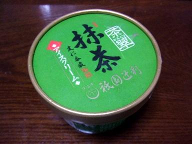 祇園辻利の抹茶アイスクリーム「茶翠」
