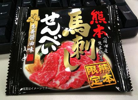 熊本限定 馬刺しせんべい!生姜醤油味