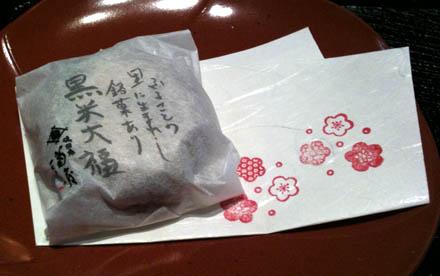 修善寺菊屋のウェルカム饅頭