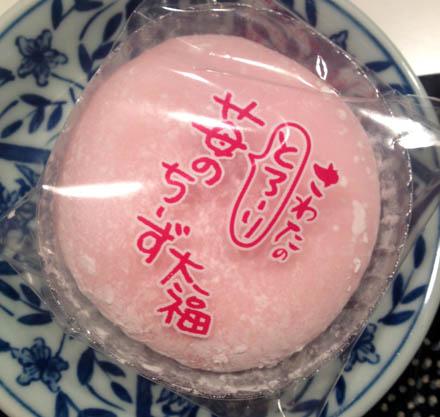 さわたのとろ〜り苺のチーズ大福
