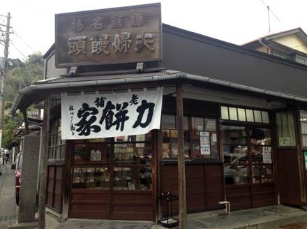 鎌倉夫婦饅頭の福面まんじゅう