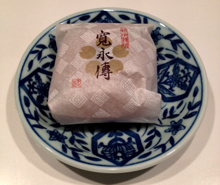 京都三条菓子司 寛永堂の『寛永傅』